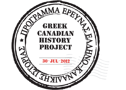 greek canadian history-logo